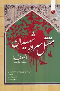 مقتل سرور شهیدان: لهوف ترجمه روان و گویا همراه با عنوان بندی