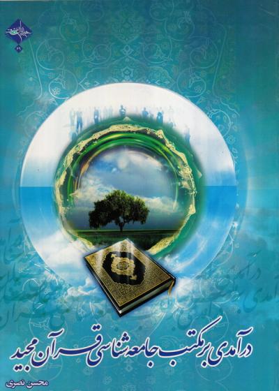 درآمدی بر مکتب جامعه شناسی قرآن مجید