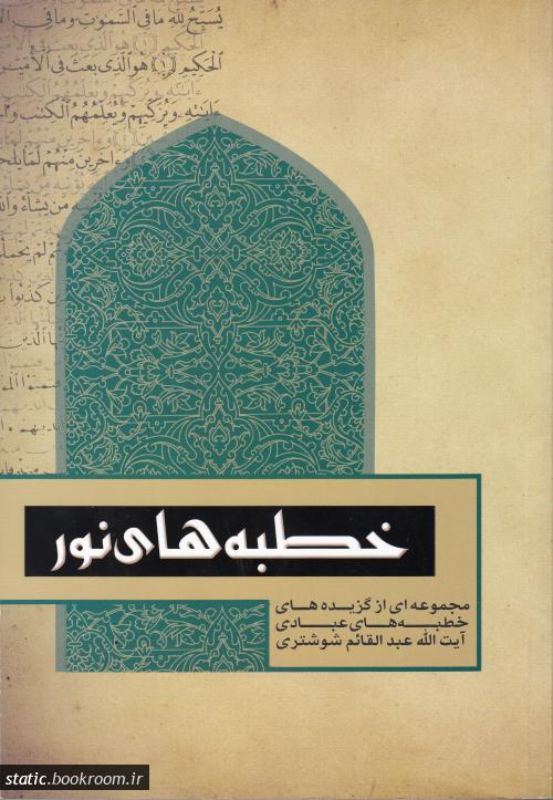 خطبه های نور: مجموعه ای از گزیده های خطبه های عبادی آیت الله عبدالقائم شوشتری بین سالهای 1361 الی 1363 در شهرستان زرند استان کرمان