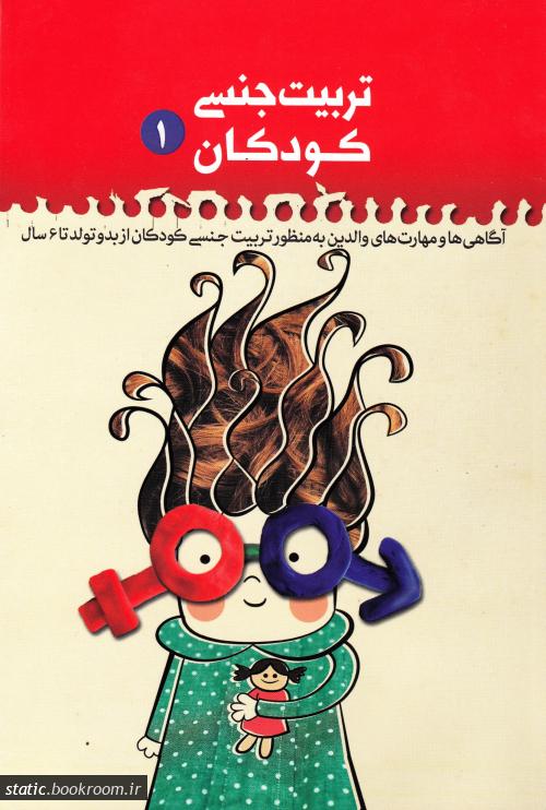 تربیت جنسی کودکان (1): راهنمای والدین و مربیان در تربیت جنسی صفر تا 6 سال