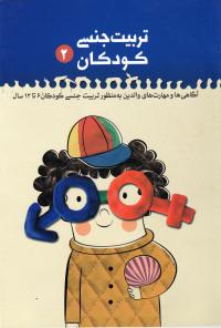 تربیت جنسی کودکان (2): راهنمای والدین و مربیان در تربیت جنسی 6 تا 12 سال