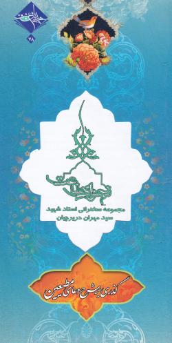 نجوای طاعت: مجموعه سخنرانی استاد شهید سید مهران حریرچیان