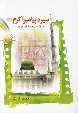 سیره پیامبر اکرم (ص) با نگاهی به قرآن کریم