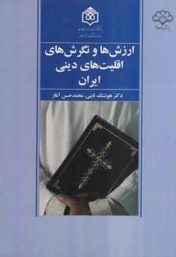 ارزش ها و نگرش های اقلیت های دینی ایران