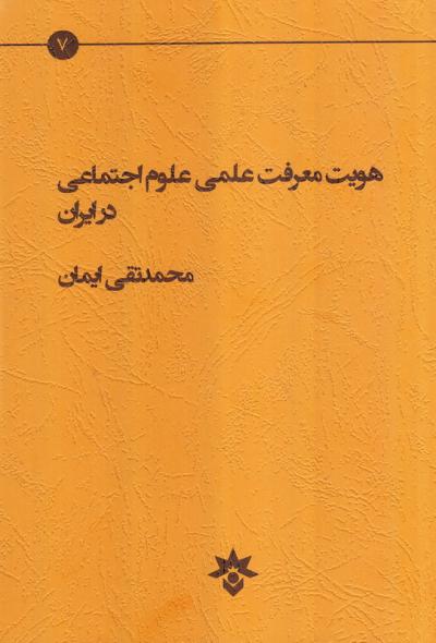 «هویت معرفت علمی علوم اجتماعی در ایران » منتشر شد