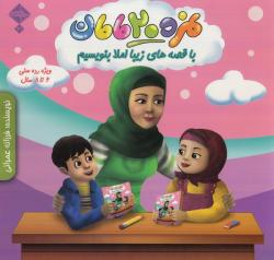 نمره بیست مامان (با قصه های زیبا املا بنویسیم)