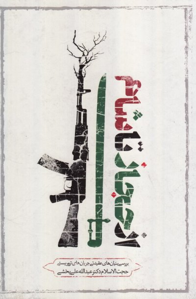 از حجاز تا شام: بررسی بنیان های عقیدتی جریان های تروریستی
