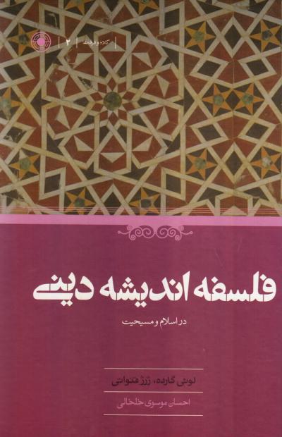 فلسفه اندیشه دینی در اسلام و مسیحیت