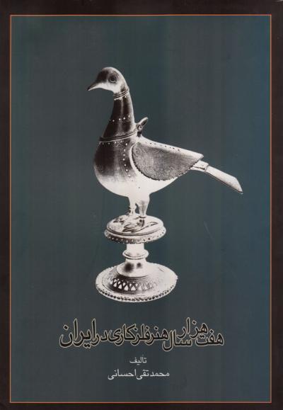 هفت هزار سال هنر فلزکاری در ایران