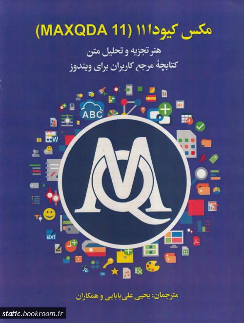 مکس کیودا 11 (MAXQDA 11): هنر تجزیه و تحلیل متن، کتابچه مرجع کاربران برای Windows