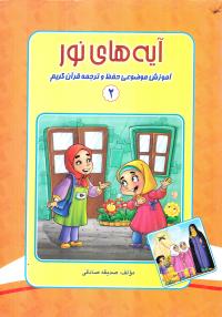 آیه های نور 2: آموزش موضوعی حفظ و ترجمه قرآن