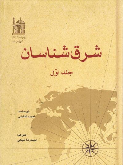 شرق شناسان - جلد اول
