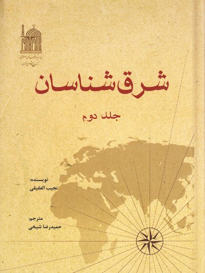 شرق شناسان - جلد دوم