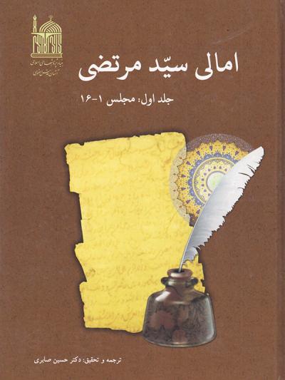امالی سید مرتضی - جلد اول: مجلس 1 - 16