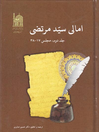 امالی سید مرتضی - جلد دوم: مجلس 17 - 38