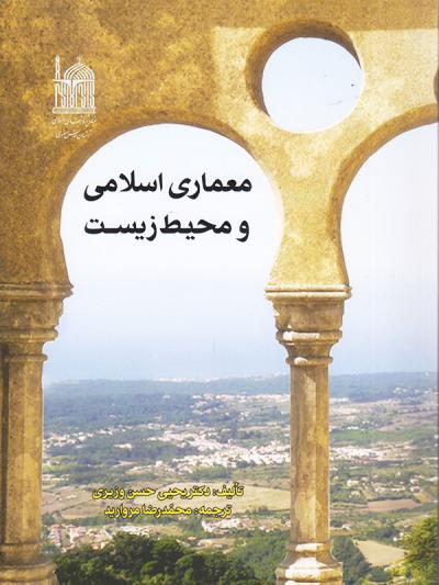 معماری اسلامی و محیط زیست