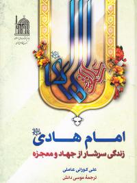 امام هادی علیه السلام زندگی سرشار از جهاد و معجزه