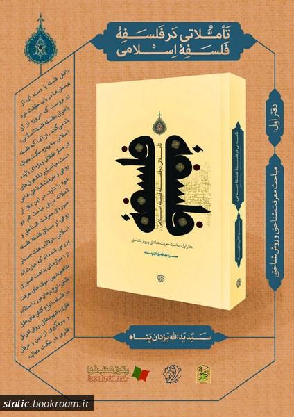 انتشار کتاب تاملاتی در فلسفه فلسفه اسلامی توسط نشر کتاب فردا