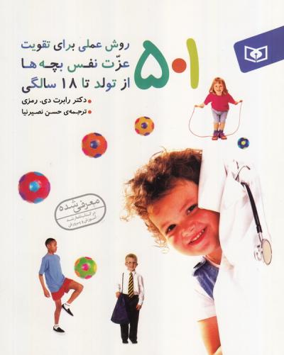 501 روش عملی برای تقویت عزت نفس بچه ها از تولد تا 18 سالگی