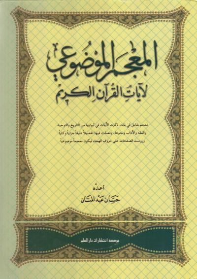 المعجم الموضوعی لآیات القرآن الکریم