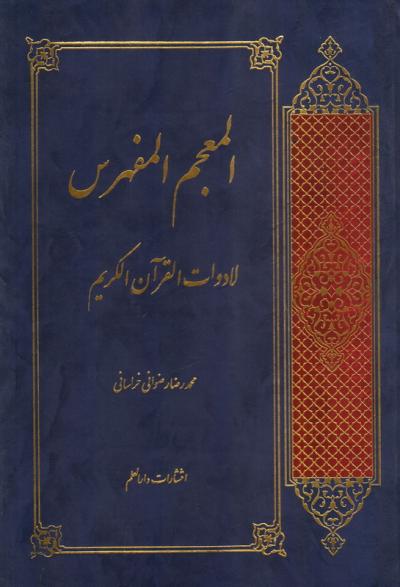 المعجم المفهرس لادوات القرآن الکریم