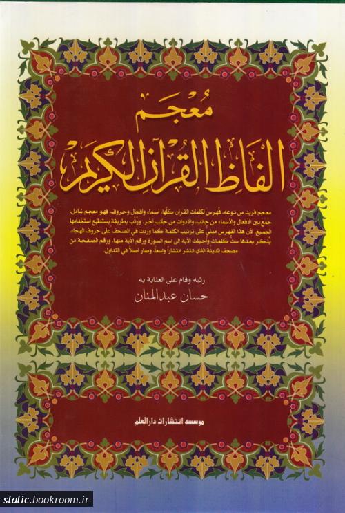 المعجم الفاظ القرآن الکریم