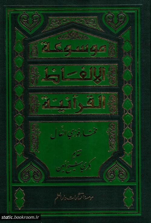 موسوعة الالفاظ القرآنیة