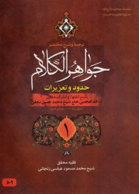 ترجمه و شرح جواهر الکلام (دوره هفت جلدی)