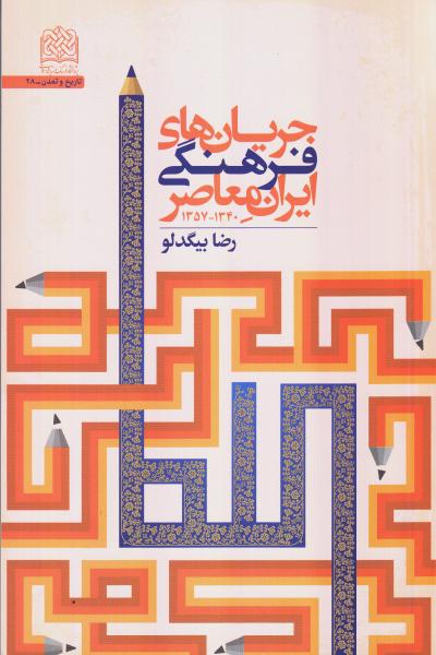 جریان های فرهنگی ایران معاصر (1340 - 1357)