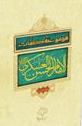 موسوعه کلمات الامام الحسن العسکری (علیه السلام)