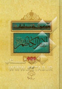 موسوعه کلمات الامام الکاظم (علیه السلام) - المجلد الاول