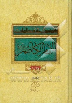 موسوعه کلمات الامام الکاظم (علیه السلام) - المجلد الثانی