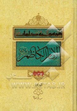 موسوعه کلمات الامام الکاظم (علیه السلام) - المجلد الثالث