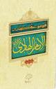 موسوعه کلمات الامام الهادی (علیه السلام)