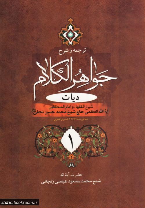 ترجمه و شرح جواهر الکلام (5): دیات - جلد اول