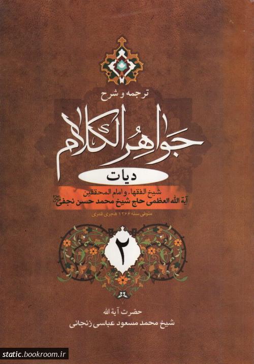 ترجمه و شرح جواهر الکلام (6): دیات - جلد دوم
