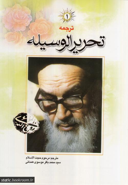 ترجمه تحریر الوسیله - جلد اول
