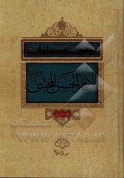 موسوعه کلمات الامام الحسن المجتبی (علیه السلام)