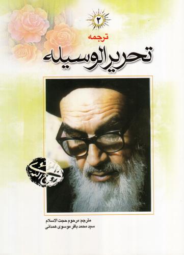 ترجمه تحریر الوسیله - جلد دوم چ9