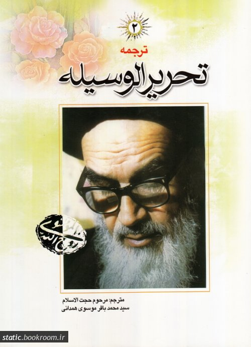 ترجمه تحریر الوسیله - جلد دوم