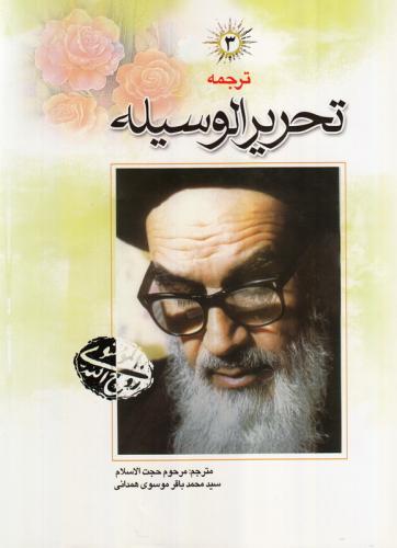 ترجمه تحریر الوسیله - جلد سوم چ7