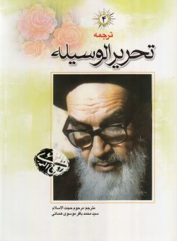 ترجمه تحریر الوسیله - جلد چهارم