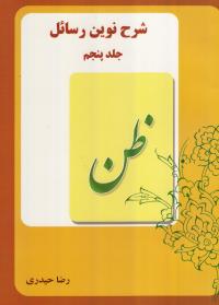 شرح نوین رسائل - جلد پنجم: ظن