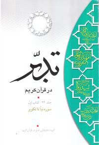 تدبر در قرآن کریم جلد 24 (دوره شش جلدی)