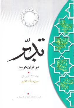 تدبر در قرآن کریم جلد 24 - دفتر اول