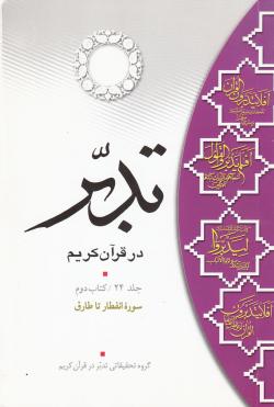 تدبر در قرآن کریم جلد 24 - دفتر دوم