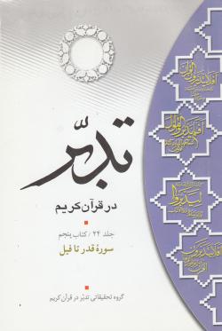 تدبر در قرآن کریم جلد 24 - دفتر پنجم