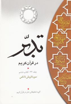 تدبر در قرآن کریم جلد 24 - دفتر ششم