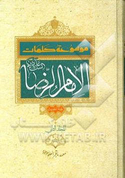 موسوعه کلمات الامام الرضا (علیه السلام) - المجلد الثانی