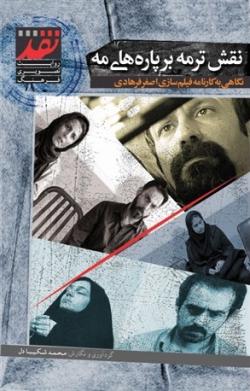نقش ترمه بر پاره های مه: نگاهی به کارنامه فیلم سازی اصغر فرهادی